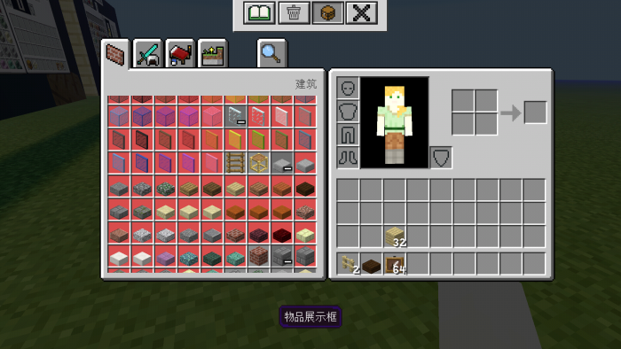 Download Resource Pack Inventory Interactivity for Minecraft PE - APK   PlanetMCPE